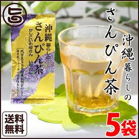 沖縄さんぴん茶 バラ 70g×5袋 送料無料 沖縄 お土産 定番 人気 健康茶 中国茶