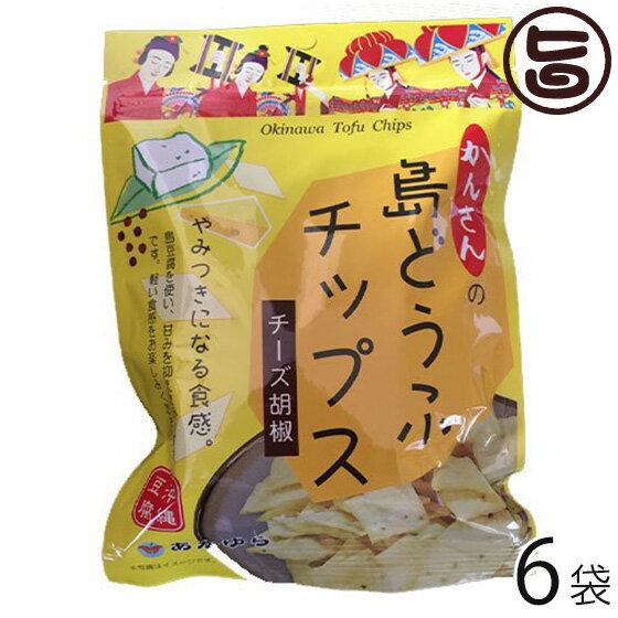 島どうふチップス チーズ胡椒 65g×6袋 送料無料 沖縄土産 沖縄 お土産 お菓子 島豆腐