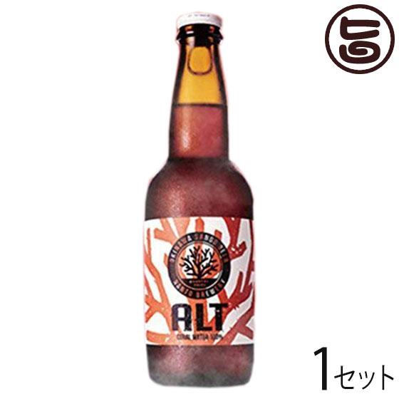お中元 サンゴビール アルト 330ml×4瓶 グラス2個セット 送料無料 沖縄 人気 地ビール 沖縄産 お土産 お中元 お歳暮 贈り物 贅沢
