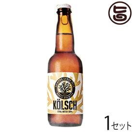 サンゴビール ケルシュ 330ml×4瓶 グラス2個セット 沖縄 人気 地ビール 沖縄産 お土産 お歳暮 贈り物 贅沢 送料無料