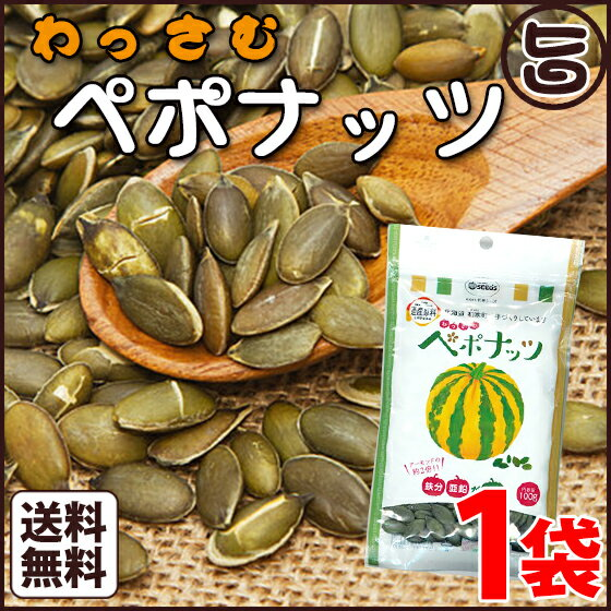 わっさむペポナッツ 100g×1袋 送料無料 北海道 かぼちゃの種 ストライプペポ ナッツ 国産 稀少 手作り ハロウィン
