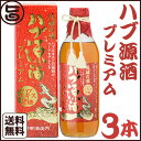 琉球の酒 ハブ源酒プレミアム 35度 950ml×3本 化粧箱付 送料無料 ハブエキス2倍の高級酒