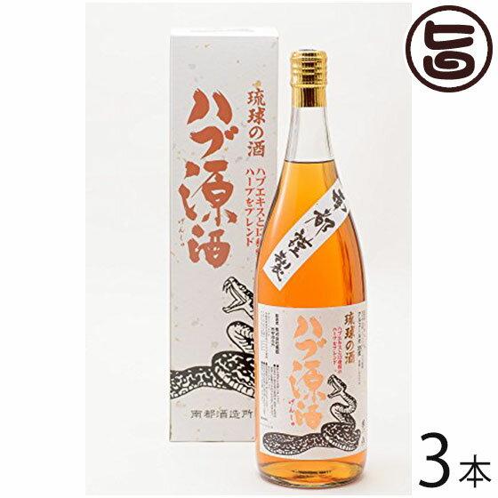 琉球の酒 ハブ源酒 35度 1.8L×3本 送料無料 沖縄 お土産 人気 希少 お酒 ハブ酒
