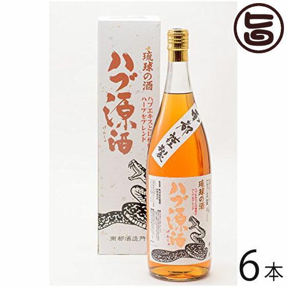 琉球の酒 ハブ源酒 35度 1.8L×6本 送料無料 沖縄 お土産 人気 希少 お酒 ハブ酒