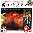 炙りラフティ350g×3箱 送料無料 沖縄産 豚肉 贅沢 人気 お土産 らふてぃ レトルト バラ肉 三枚肉 ラフテー