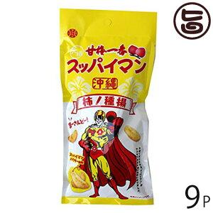 スッパイマン 柿の種揚 40g×9P 沖縄土産 土産 スッパイマンパウダー使用 サクサク食感 やみつきになる甘酸っぱい味わい お酒のあてやおやつに  送料無料