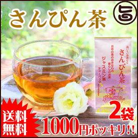 沖縄ジャスミン茶 ティーパック 3g×10P×2袋 送料無料 沖縄土産 沖縄 土産 1000円ポッキリ さんぴん茶 おすすめ