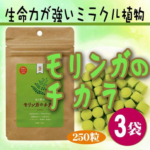 モリンガのチカラ タブレット 250粒 (25g)×3袋 送料無料 沖縄 土産 貴重 国産 健康 ポリフェノール 鉄