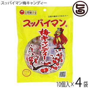 スッパイマン 梅キャンディー 12個入×4袋 沖縄 人気 定番 沖縄土産 土産 お菓子 おやつ 送料無料