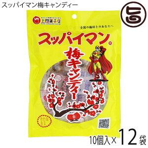 スッパイマン 梅キャンディー 12個入×12袋 沖縄 人気 定番 沖縄土産 土産 お菓子 おやつ 送料無料