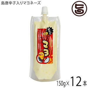 島マヨ (島唐辛子入りマヨネーズ) 150g×12本 沖縄 人気 土産 調味料 送料無料
