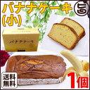 バナナケーキ 小 (箱入)×1箱 送料無料 沖縄 宮古島 定番 土産 人気