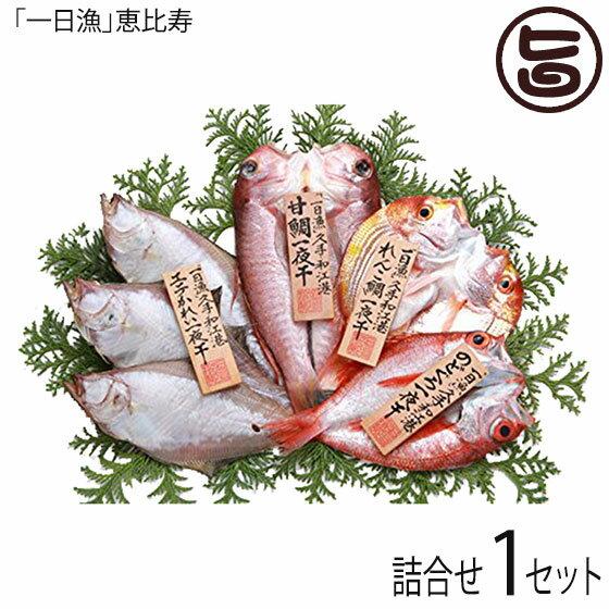 一夜干し「恵比寿」エテかれい、甘鯛、のどぐろ、れんこ鯛の詰合せ ギフト 条件付き送料無料 島根県 人気 魚介類 一夜干し