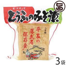 たけうち とうふみそ (小)×3袋 熊本県 九州 復興支援 健康管理 豆腐 もろみ漬け 送料無料