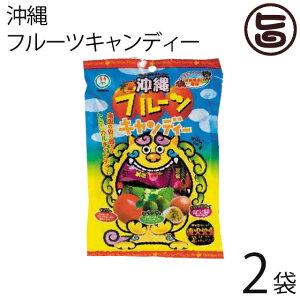 沖縄 フルーツキャンディー 100g×2袋 飴 沖縄土産 沖縄 土産 おすすめ お菓子 送料無料