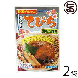 沖縄の味じまん 骨なしてびち ごぼう入 165g×2袋 沖縄 土産 沖縄土産 送料無料