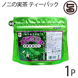 ノニの実茶 ティーパック(3g×10包入)×1P 送料無料 沖縄 土産 沖縄土産 人気 健康茶 健康管理