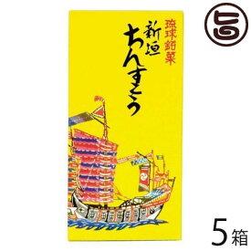 琉球銘菓 新垣ちんすこう 12個入り 2個×6袋×5箱 沖縄 定番 土産 人気 送料無料