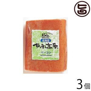 北海道 ちほく高原ベーコン 400g×3個 ブロック 加工肉 お土産 人気 ギフト 条件付き送料無料