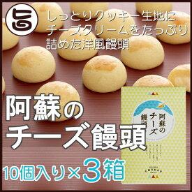 阿蘇のチーズ饅頭 10個入り×3箱 条件付き送料無料 熊本県 九州 復興支援 人気 和菓子 熊本銘菓