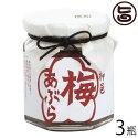 梅あぶら80g×3瓶条件付き送料無料お取り寄せご飯のお供新定番食べる調味料