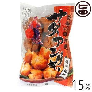 琉球銘菓 サーターアンダギー プレーン 35g (6個入り)×15袋 どこか懐かしい素朴な味 沖縄風ドーナッツ おやつにお土産にどうぞ 秘密のケンミンSHOW 送料無料