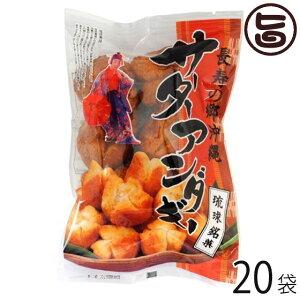 琉球銘菓 サーターアンダギー プレーン 35g (6個入り)×20袋 どこか懐かしい素朴な味 沖縄風ドーナッツ おやつにお土産にどうぞ 秘密のケンミンSHOW 送料無料