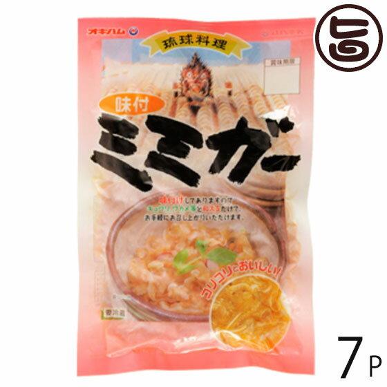 味付ミミガー 240g×7袋 送料無料 沖縄土産 沖縄 土産 定番 おつまみ 珍味