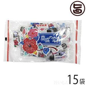 真珠の恋 115g×15袋 沖縄土産 沖縄 お土産 菓子 個包装がうれしい黒糖味のキャンディー 人気 定番 送料無料