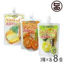 シークヮーサー&タンカン&パインアップル 蒟蒻ゼリー 各8個セット 沖縄 沖縄土産 たんかん パインアップル シークヮ…