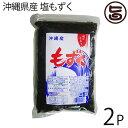 沖縄県産 塩もずく 1kg×2P 沖縄 土産 人気 TV話題 この差って何ですか フコイダン 送料無料