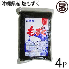 沖縄県産 塩もずく 1kg×4P 沖縄 土産 人気 TV話題 この差って何ですか フコイダン 送料無料