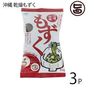 沖縄乾燥もずく 10g×3P 簡単レシピ付 沖縄土産 沖縄 人気 土産 手軽 もずく 食物繊維 送料無料