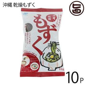 沖縄乾燥もずく 10g×10P 簡単レシピ付 沖縄土産 沖縄 人気 土産 手軽 もずく 食物繊維 送料無料