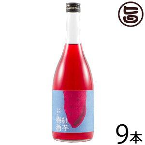 紀州石神の紅芋梅酒 720ml×9本 梅酒 瓶 完熟南高梅 紅芋 無添加  条件付き送料無料