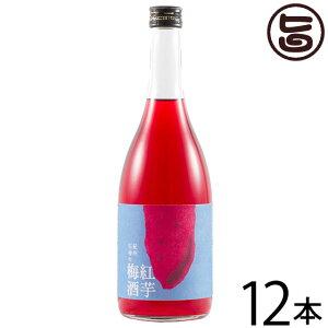 紀州石神の紅芋梅酒 720ml×12本 梅酒 瓶 完熟南高梅 紅芋 無添加  条件付き送料無料