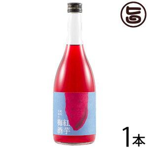 紀州石神の紅芋梅酒 720ml×1本 梅酒 瓶 完熟南高梅 紅芋 無添加  条件付き送料無料