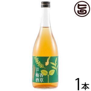 紀州石神の香草梅酒 720ml×1本 梅酒 瓶 完熟南高梅 無添加 ハーブ 条件付き送料無料