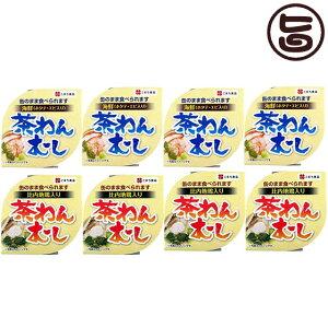 茶わんむし よりどり8缶セット 秋田 土産 秋田土産 保存食 茶碗蒸し 条件付き送料無料