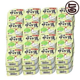 秋田サラダ鶏 80g×48缶 秋田 土産 秋田土産 保存食 条件付き送料無料