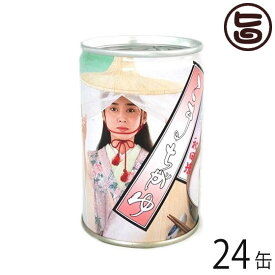 こまちがゆ 缶詰 280g×24缶 無添加 自然食品 災害 非常 食 おかゆ レトルト 条件付き送料無料