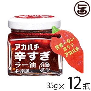 アカハチ 辛すぎラー油 35g×12瓶 アカハチ 辛すぎラー油 35g×12瓶 沖縄 定番 人気 土産 スパイス  送料無料