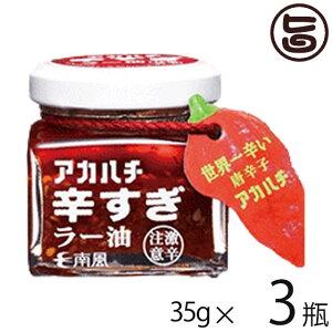 アカハチ 辛すぎラー油 35g×3瓶 アカハチ 辛すぎラー油 35g×3瓶 沖縄 定番 人気 土産 スパイス 送料無料