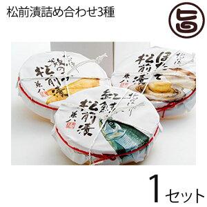 ギフト 松前漬詰め合わせ3種セット 北海道 函館 贈り物 贈答 プレゼント 条件付き送料無料