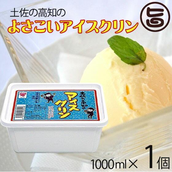 よさこいアイスクリン 1000ml×1個 条件付き送料無料 高知県 四国 デザート 懐かしい 縁日の味 ご当地アイス 冬アイス