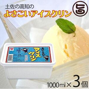 さめうらフーズ よさこいアイスクリン 1000ml×3個 高知県 四国 デザート 懐かしい 縁日の味 ご当地アイス 冬アイス 条件付き送料無料