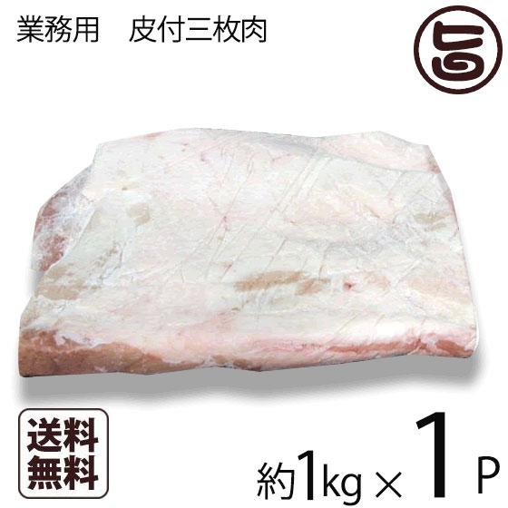 【業務用】 皮付三枚肉 精肉 1kg 送料無料 沖縄料理に欠かせない豚バラ肉 角煮 ラフテー 沖縄そば チャンプルーにどうぞ 沖縄 人気 肉 ブロック ばら肉 豚肉