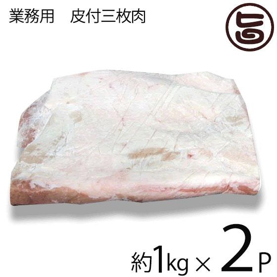 【業務用】 皮付三枚肉 精肉 2kg 条件付き送料無料 沖縄料理に欠かせない豚バラ肉 角煮 ラフテー 沖縄そば チャンプルーにどうぞ 沖縄 人気 肉 ブロック ばら肉 豚肉