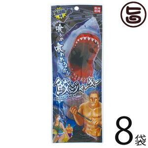 鮫ジャーキー 黒胡椒味 18g×8袋 珍味 おつまみ スパイシー 珍味 おつまみ スパイシー 土産 低カロリー 高たんぱく 低脂肪 DHA コラーゲン 送料無料