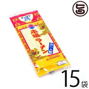 ギフト 日の出製粉 塩コショウ味 本場ラーメン 1人前×15入 ノンフライ麺 ギフト 贈り物 送料無料